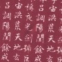 5528CT Calligraphie Chinoise - rouge